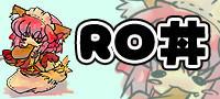 RO丼バナー.png